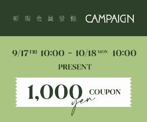 新規会員登録CP(1000円クーポン)