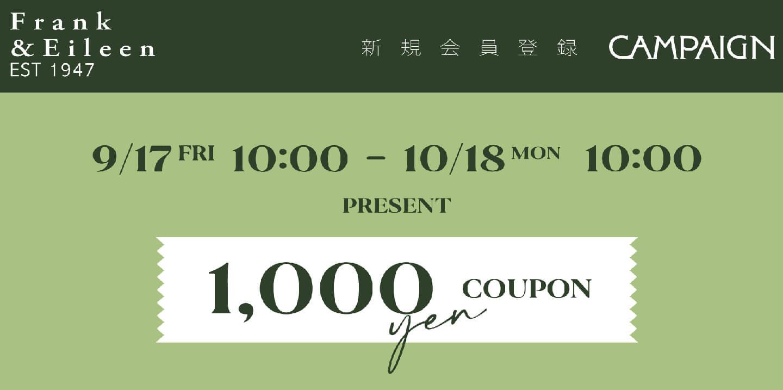 新規会員登録キャンペーンスタート!【9/17~10/18】