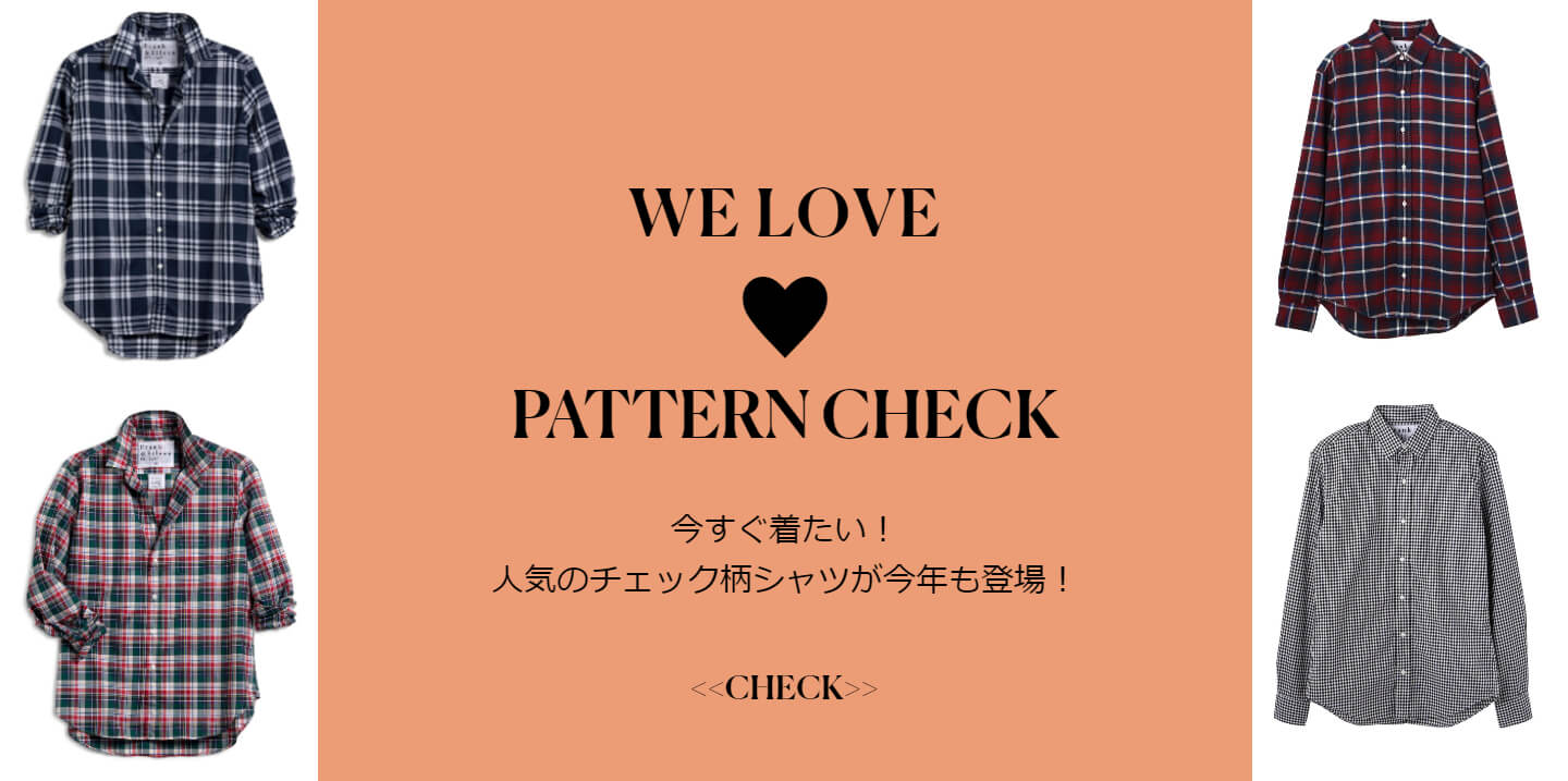 STYLE GUIDE :<br> PATTERN CHECK